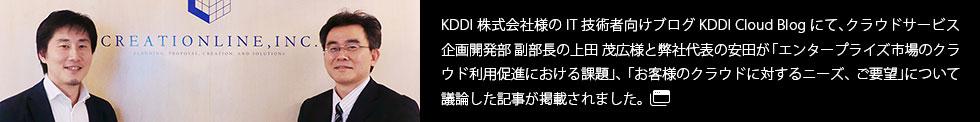 KDDI Cloud Blog | 今後のエンタープライズ クラウドの方向性~キャリアクラウドの必要条件とは