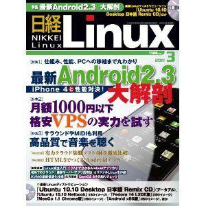 弊社代表取締役:安田が日経BP社「日経Linux:3月号」において、OpenStack、CloudStack、Eucalyptus、Wakame-vdcなどのクラウド基盤ソフトに関しての記事を寄稿しました。
