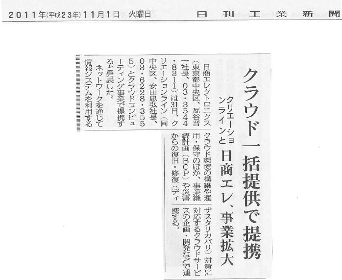 日刊工業新聞に掲載していただきました。