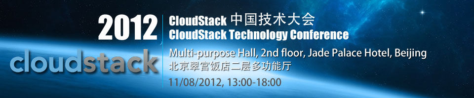 「CloudStack Technology Conference」北京にて開催。