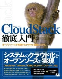 Thorough introduction to CloudStack' on sale