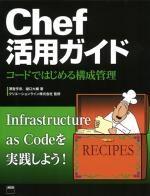 2014年4月28日『Chef活用ガイド コードではじめる構成管理』発売しました。