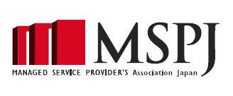 マネージド・サービス・プロバイダ及びIT情報基盤の運用に携わる技術者のための 日本MSP協会設立について