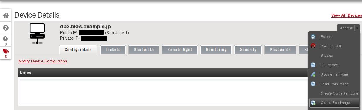 Flex Image Templateを利用したバックアップ/クローン/リストア #softlayer