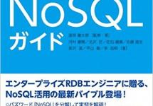 「RDB技術者のためのNoSQLガイド」出版記念セミナーに執筆の一部を担当した弊社エンジニアが登壇します。