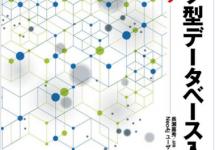 """弊社エンジニアが執筆の一部を担当した書籍""""グラフ型データベース入門 Neo4jを使う""""が出版されました。"""