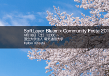 SoftLayer Bluemix Community Festa 2016 レポート