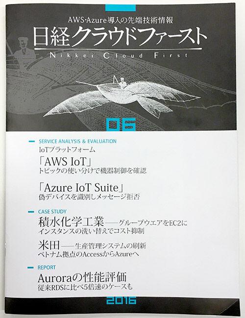 [寄稿] 日経クラウドファースト6月号にAzure IoT記事を寄稿いたしました #azure