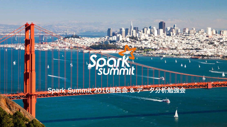 Spark Summit2016報告会&データ分析勉強会に行ってきた。 #Sparkmeetup