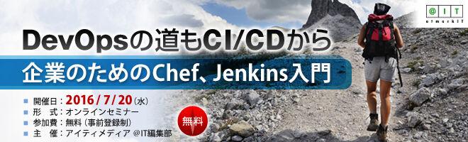 弊社エンジニア荒井裕貴がアイティメディア様主催オンラインセミナー「DevOpsの道もCI/CDから 企業のためのChef、Jenkins入門」に登壇します。