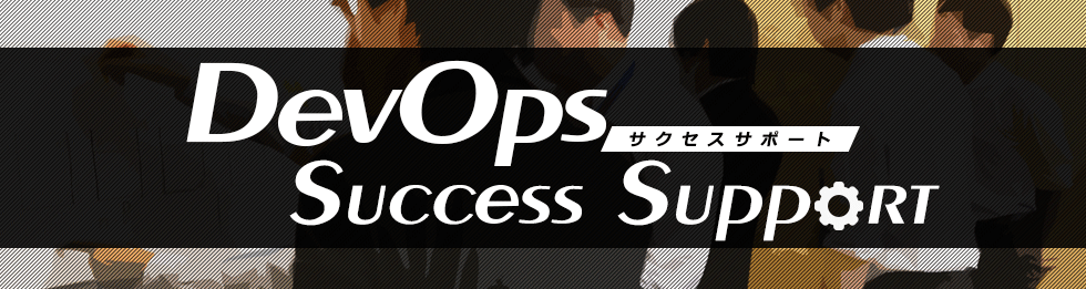 Devops Success Support