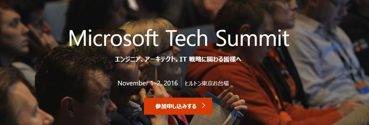 (Japanese text only.) 弊社執行役員鈴木逸平がMicrosoft Tech Summit 2016に登壇します。#mstechsummit16