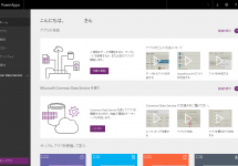 (Japanese text only.) プログラミングの知識が無くてもアプリが作れる PowerApps を試してみた(1) #azure #powerapps