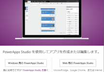 (Japanese text only.) プログラミングの知識が無くてもアプリが作れる PowerApps を試してみた(2) #azure #powerapps