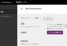 (Japanese text only.) PowerApps で名刺管理アプリを作ってみる(1) #azure #powerapps