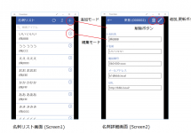 (Japanese text only.) PowerApps で名刺管理アプリを作ってみる(3) #azure