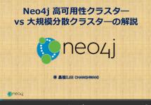 (Japanese text only.) Neo4j 高可用性クラスタ― vs 大規模分散クラスタ―の解説 #neo4j