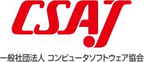 弊社エヴァンジェリスト荒井裕貴が一般社団法人コンピュータソフトウェア協会(CSAJ)様主催イベントに登壇いたします。