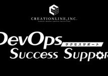 """クリエーションラインがDevOps推進支援サービス """"DevOps Success Support""""の提供を開始 #devops"""