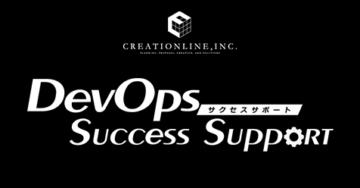 DevOps Supoort Service