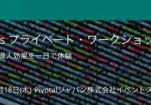 "Pivotalジャパン様と共催イベント""DevOps プライベート・ワークショップ""を実施いたします。 #devops"