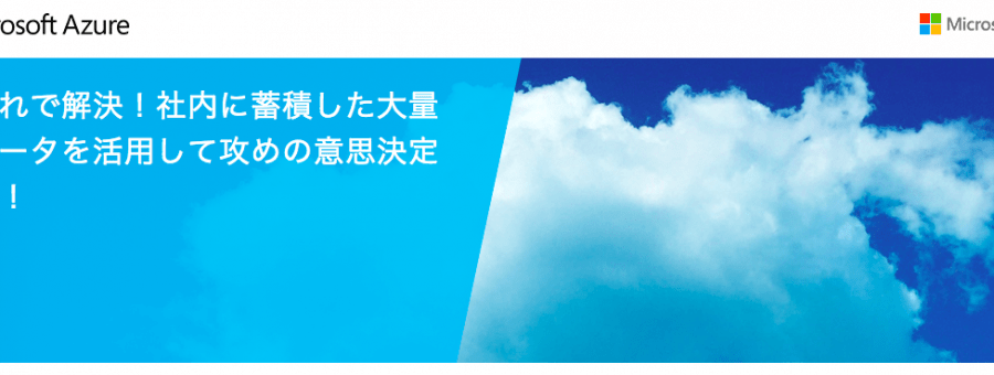 マイクロソフト様のセミナーに弊社の木内が登壇いたします。#Azure #HDInsight #PowerBI