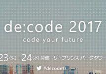 """マイクロソフト主催イベント """"de:code 2017"""" に弊社の近藤が登壇いたします。"""