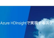 マイクロソフト様主催のWebinarに弊社木内が講師として登壇いたします。#Azure #HDInsight #PowerBI