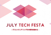 July Tech Festa 2017に弊社Data Engineering team Director木内が登壇いたします。 #Elastic #Spark