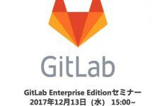 (Japanese text only.) GitLab Enterprise Editionセミナーを開催いたします。#gitlab