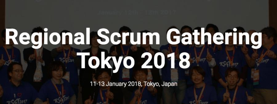 2018年1月11日〜13日に開催されるRegional Scrum Gathering Tokyo 2018のスポンサーになりました。