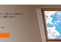 """弊社CTO荒井が日本IBM主催イベント""""及川卓也氏とクラウドについてあれこれ語ろう 〜マルチクラウド時代にどう備えるか?""""に登壇いたします。"""