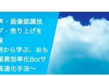 "(Japanese text only.) マイクロソフト様主催のセミナー""音声・画像認識技術でマーケティング・売り上げを伸ばすAI活用最前線""(2018年2月26日開催)に弊社鈴木逸平が講師として登壇いたします。#Azure #devops"