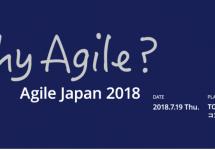 (Japanese text only.) 2018年7月19日に開催されるAgile Japan2018のブーススポンサーになりました。 #AgileJapan #Agile #devops