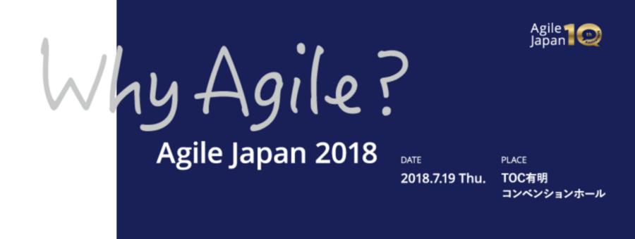 2018年7月19日に開催されるAgile Japan2018のブーススポンサーになりました。 #AgileJapan #Agile #devops