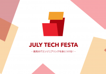 2018年7月29日に開催されるJuly Tech Festa 2018のスポンサーとして参加いたします。 #JTF2018