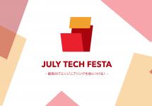 (Japanese text only.) 2018年7月29日に開催されるJuly Tech Festa 2018のスポンサーとして参加いたします。 #JTF2018
