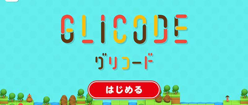 夏休みこども向けプログラミングワークショップを開催しました #kids-programming #kidswhocode