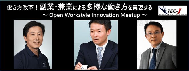 2018年9月27日開催「働き方改革!副業・兼業による多様な働き方を実現する」にて、弊社代表取締役安田が登壇致します。