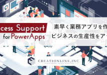 (Japanese text only.) クリエーションライン、業務の生産性向上を支援 「Success Support for PowerApps」の提供を開始 ~導入から効果的な運用、定着まで一連の流れをサポート~ #powerapps #microsoft