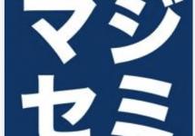『コンテナ時代のセキュリティ』について、弊社荒井がマジセミ(11/15開催)で登壇しました #Aquasec #Docker #kubernetes