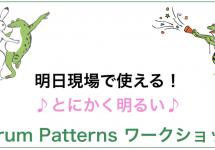 (Japanese text only.) とにかく明るい♩ワークショップを開催しました #RSGT2019