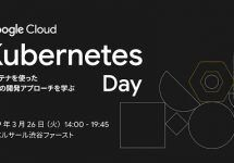 (Japanese text only.) 2019年3月26日(火) Google Cloud Kubernetes Day に、弊社がブース出展します。#Kubernetes #GKE #GCP #gitlab