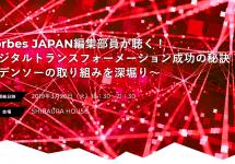 2019年3月26日(火) Forbes JAPAN編集部員が聴く!デジタルトランスフォーメーションイベントを開催します #denso #forbesjapan #forbes #DigitalTransformation