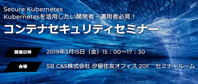 イベントレポート「Secure Kubernetes Kubernetesを活用したい開発者・運用者必見!コンテナセキュリティセミナー」