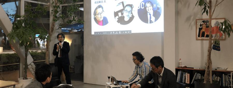 イベントレポート「Forbes JAPAN編集部員が聴く! デジタルトランスフォーメーション成功の秘訣 ~デンソーの取り組みを深堀り~」