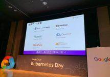 (Japanese text only.) Google Cloud Kubernetes Dayでブース出展&ライトニングトークを行った話 #kubernetes #gitlab #gke