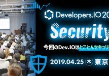 (Japanese text only.) 2019年4月25日(木)開催。Developers.IO 2019 Securityに、弊社エンジニアが登壇します。#cmdevio2019sec #container #security #aws