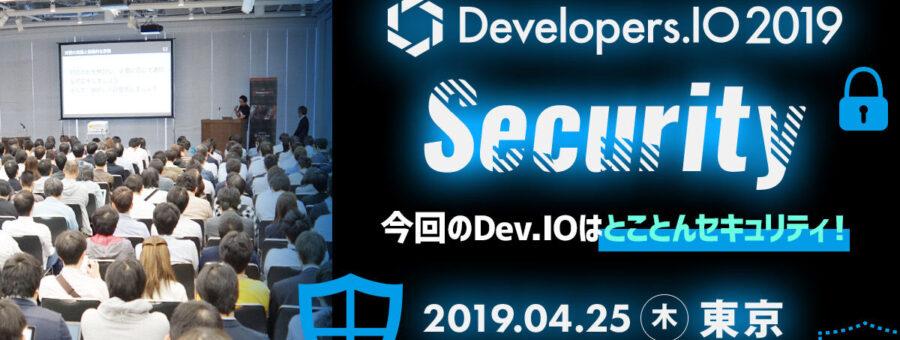 2019年4月25日(木)開催。Developers.IO 2019 Securityに、弊社エンジニアが登壇します。#cmdevio2019sec #container #security #aws