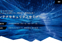 (Japanese text only.) 2019年6月3日(月) コンテナセキュリティセミナーを開催します #container #security #aquasecurity #k8s